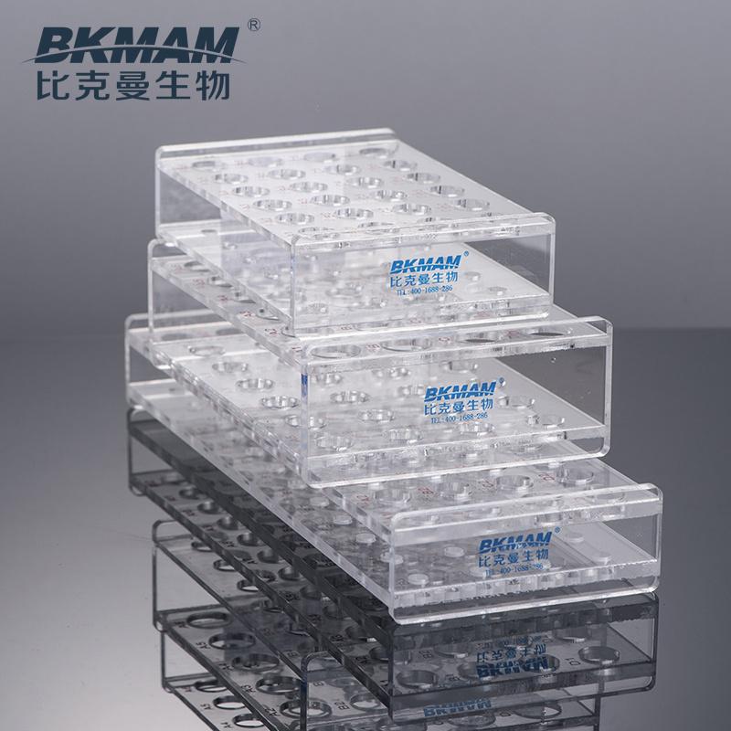 比克曼生物(BKMAM)亚克力有机玻璃塑料离心管架试管架 EP PCR管架子 1.5/2/10/50/100ml塑料离心管试管架